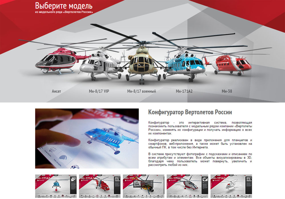 Принцип работы модели вертолетов работа китае моделью